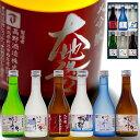 敬老の日 日本酒 飲み比べ 大吟醸入り 300ml×6本 送...