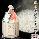 極上 魚沼米 コシヒカリ 米 5kg 令和元年産 送料無料