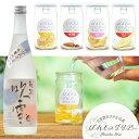 敬老の日 日本酒 ぽんしゅグリア セット ゆず もも りんご いちご 吟醸酒 720ml 送料