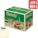 【送料無料(一部地域を除く)】AGF ブレンディ レギュラーコーヒー ドリップパック スペシャルブレンド 100袋×2箱