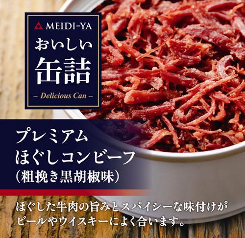 缶詰, 肉加工品 14P319400OFF 90g24