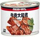 明治屋 牛肉大和煮 155g×24缶 【送料無料(一部地域を除く)】
