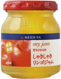 明治屋 MY 果実実感しゃきしゃきりんごジャム 160g×12本 同梱分類【B】