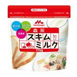 森永 スキムミルク 175g×12袋 【送料無料(一部地域を除く)】