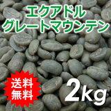 【送料無料(北海道・沖縄を除く)】 生豆 エクアドル グレートマウンテン 2kg 同梱分類【A】