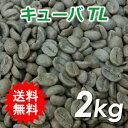 【送料無料(北海道・沖縄を除く)】 生豆 キューバTL 2kg 同梱分...