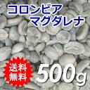 【送料無料】メール便コーヒー 生豆 コロンビア マグダレナ 500g(...