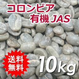 【送料無料(一部地域を除く)】コーヒー生豆コロンビア KYOTO農園10kg(5kg×2)