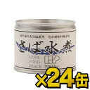創健社 さば水煮 190g(固形量140g)×24缶