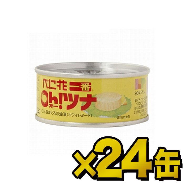 創健社 べに花一番のオーツナ 90g(固形量70g)×24缶【送料無料(一部地域を除く)】