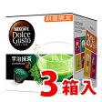 ネスレ ドルチェグスト カプセル 宇治抹茶 16P(16杯分)×3箱 ネスカフェ ドルチェグスト専用カプセル 同梱分類【A】 【Matcha】 【JaPanese Green Tea】