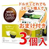 ネスレ ネスカフェ ドルチェグスト 専用カプセル カプチーノ 16P(8杯分)×3箱 * 同梱分類【A】