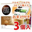 ネスレ ネスカフェ ドルチェグスト 専用カプセル カフェオレ 16P×3箱 * 同梱分類【A】