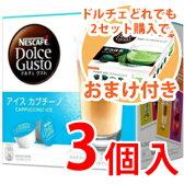 ネスレ ネスカフェ ドルチェグスト カプセル アイスカプチーノ 16P(8杯分)×3箱 * ドルチェグスト専用カプセル 同梱分類【A】