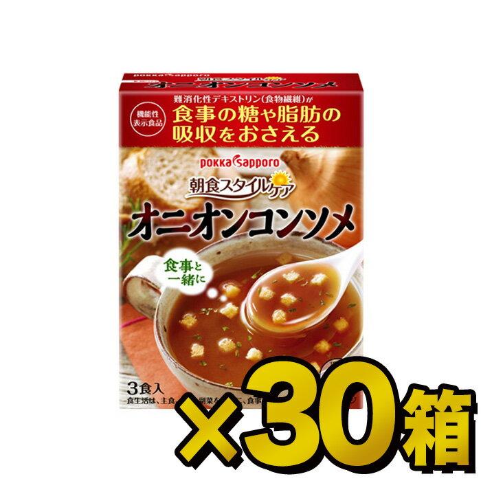 ポッカサッポロ 朝食スタイルケア オニオンコンソメ 57.0g×3袋入×30箱 同梱分類【A】