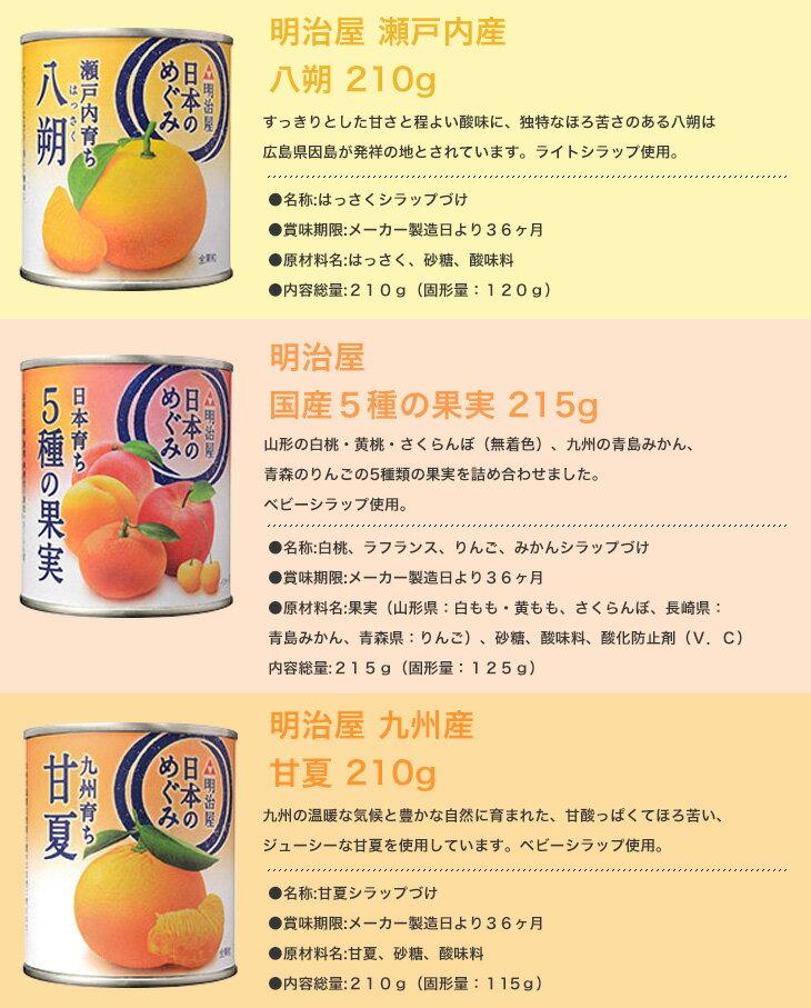 【(一部地域を除く)】明治屋 産地限定 国産 フルーツ缶詰 詰め合わせ 選り取り12缶(3缶単位) ◇当商品はギフト商品ではございません。