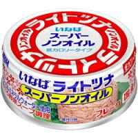 いなば食品ライトツナスーパーノンオイル国産70g×48缶【最安挑戦】【送料無料(一部地域を除く)】