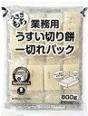 うさぎもち業務用うすい切り餅一切れパック800g×10袋