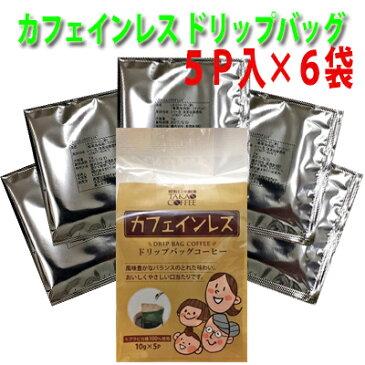 高尾珈琲 コーヒーバッグ カフェインレス 10g×5P入×6袋 同梱分類【A】ドリップバッグ ドリップコーヒー 在庫処分特価!賞味期限2019年5月