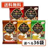 【送料無料(一部地域を除く)】 いなば食品 三ツ星グルメ 袋カレー 選べるセット 150g×36個(3P入×12袋)