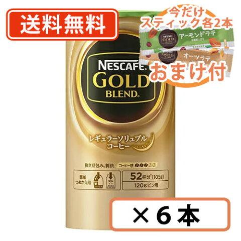 ネスカフェ ゴールドブレンド 詰め替えエコ&システムパック 105g×6本 【送料無料(一部地域を除く)】