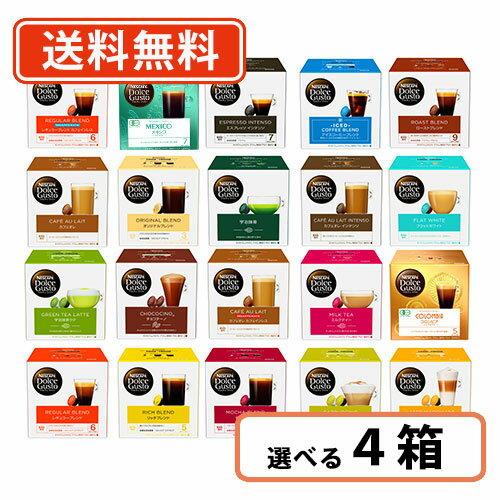 【(一部地域を除く)】 ネスカフェ ドルチェグスト 専用カプセル 19種類から選べる4箱セット