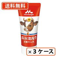 【送料無料(一部地域を除く)】森永ミルクチューブ入(加糖練乳)最安値に挑戦120g×144本(48本×3ケース)