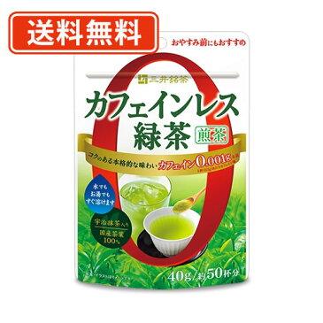 【送料無料(一部地域を除く)】三井銘茶 カフェインレス緑茶 煎茶 40g×24個