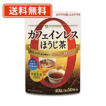【送料無料(一部地域を除く)】三井銘茶 カフェインレス緑茶 ほうじ茶 40g×24個