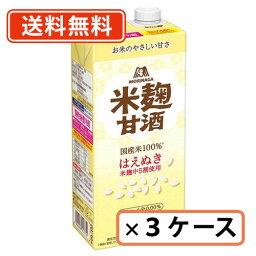 【送料無料(一部地域を除く)】森永製菓 やさしい米麹甘酒 1000ml×18本(6本入×3ケース)