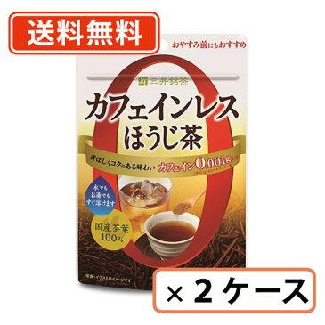 【送料無料(一部地域を除く)】三井銘茶 カフェインレス緑茶 ほうじ茶 40g×48個(24個×2ケース)