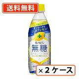 【送料無料(一部地域除く)】ポッカサッポロ キレートレモン無糖スパークリング 500ml×24本×2ケース