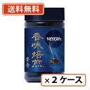 ネスカフェ 香味焙煎 豊香 60g×24本 (12本×2ケース) 【瓶】【送料無料(一部地域を除く)】