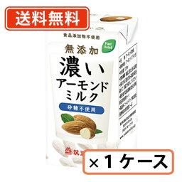 【送料無料(一部地域除く)】筑波乳業 無添加 濃いアーモンドミルク 砂糖不使用 125mlx15本 添加物不使用 砂糖不使用