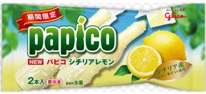 アイスクリーム!(22%OFF)グリコ パピコ シチリアレモン20入【冷凍】