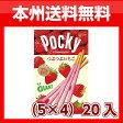 (本州送料無料!)江崎グリコ 15袋 ジャイアントポッキーつぶつぶいちご (5×4)20入.