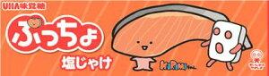 切り身ちゃん!塩鮭!10入×24位まで1個口の送料でお送りできます!味覚糖 ぷっちょスティック...