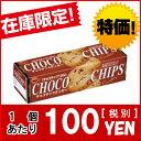 (1箱100円)ブルボン チョコチップクッキー12入.
