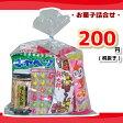 お菓子詰め合わせ 200円 ゆっくんにおまかせ駄菓子セット 1袋 (100個以上で送料無料).