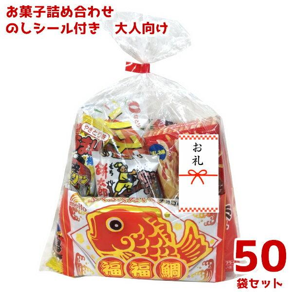 駄菓子, 各種駄菓子セット () 300 50 ( )