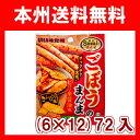 (本州送料無料) 味覚糖 Sozaiのまんま ごぼうのまんま ピリ辛醤油味 (6×12)72入