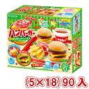 (本州一部送料無料) クラシエ ポッピンクッキン ハンバーガー (5×18)90入 【ラッキーシール対応】