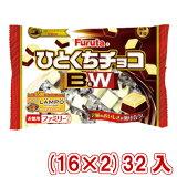 (本州送料無料)フルタ ひとくちチョコ (16×2)32入