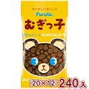 (本州一部送料無料) フルタ むぎっこチョコレート(20×12)240入 【ラッキーシール対応】