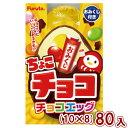 (本州送料無料) フルタ ちょこチョコチョコエッグ(10×8)80入の商品画像