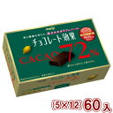 (本州一部送料無料)明治チョコレート効果 カカオ72%BOX (5×12)60入【ラッキーシール対応】(スーパーセール)