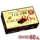 (本州一部送料無料)明治チョコレート効果 カカオ86%BOX (5×12)60入【ラッキーシール対応】(スーパーセール)