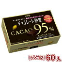 (本州一部送料無料)明治チョコレート効果 カカオ95%BOX (5×12)60入【ラッキーシール対応】(スーパーセール)