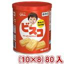 (本州送料無料) 江崎グリコ ビスコ保存缶 (10×8)80...