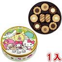 ブルボン トルテクッキー缶 サンリオキャラクターズ 1入